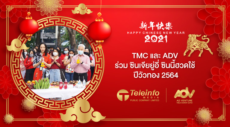 TMC-Happy-Chinese-New-Year2021